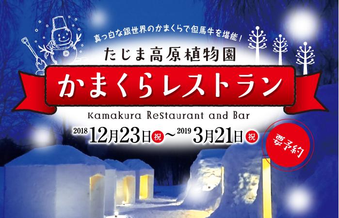 かまくらレストラン&バー2019